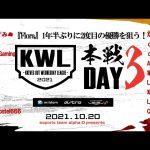 【荒野行動】KWL本戦 10月度 DAY3【1位 Flora vs 2位 Mantis 激戦開始!】実況:Bocky×柴田アナ(超無課金/αD代表)