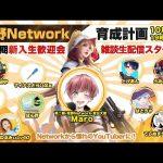 【荒野行動】荒野Network第二期新入生とNGなしぶちゃっけトークするww(Maro)