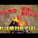 【荒野行動】夢幻が無双!!最強に激熱な試合!!これは絶対見てほしい!!(芝刈り機〆夢幻)