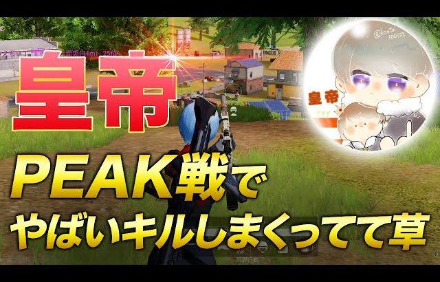【荒野行動】皇帝ピーク戦でやばいキルしまくってて草(芝刈り機〆夢幻)