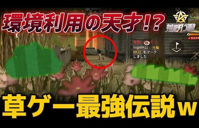 【荒野行動】小田哲平が編み出した荒野最強戦術がやばすぎるwww草ゲーw草げーw草ゲーw(ふぇいたん)