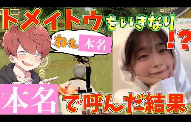 【荒野行動】トメィトゥとゲーム中にいきなり本名で読んだら反応が可愛いすぎたwww(Maro)