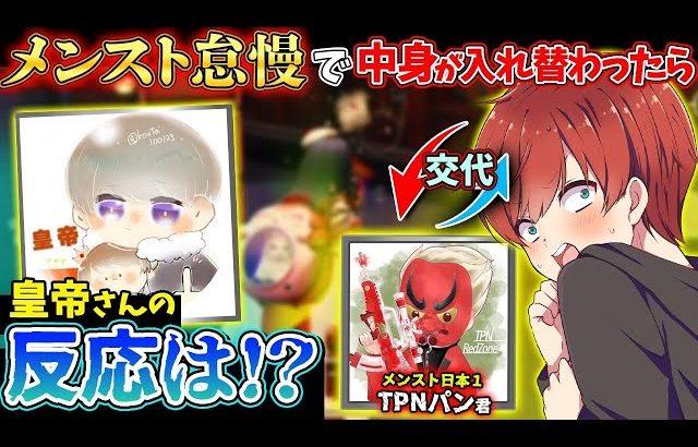 【荒野行動】メンストタイマンで日本1と入れ替わったら皇帝さんの反応が面白すぎたwwww(Maro)