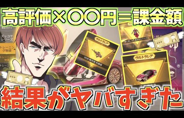 【荒野行動】破産?!高評価×〇〇円で課金しまくったら大変なことになったwwwww(Maro)